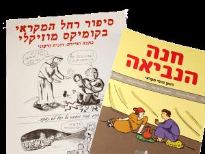 שני ספרי הקומיקס: חנה הנביאה, סיפור רחל המקראי בקומיקס מוזיקלי במחיר מיוחד!!