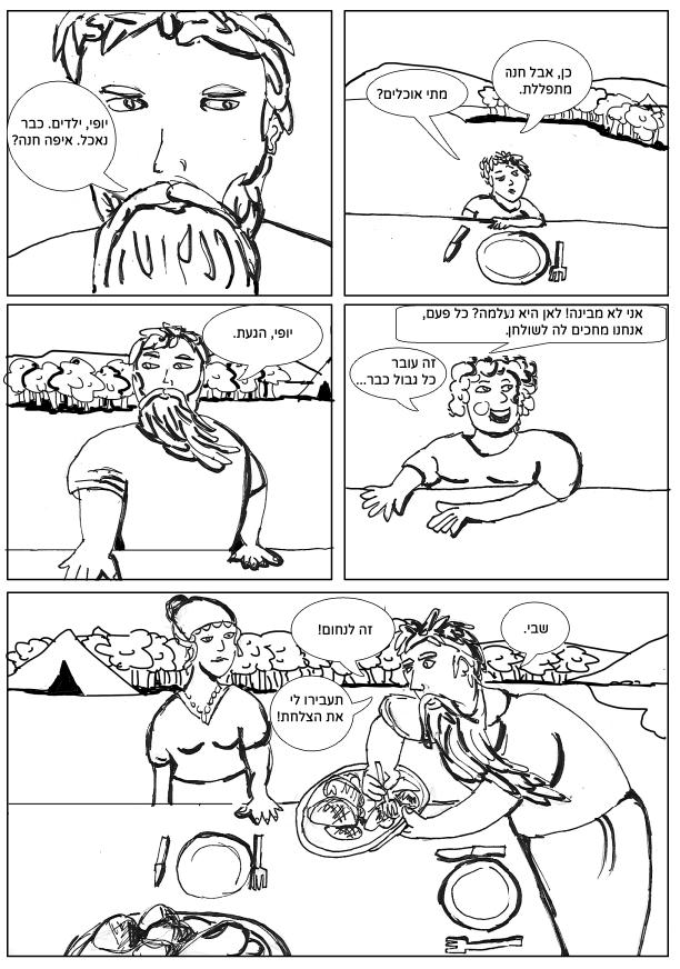 קומיקס למה אני לא ישנה בלילה
