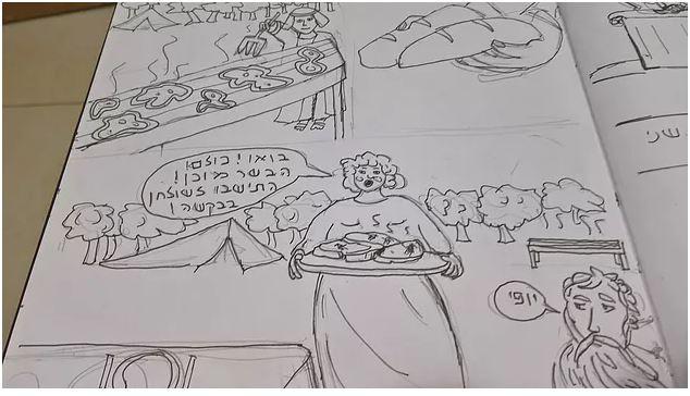 דף קומיקס מהסקטשבוק
