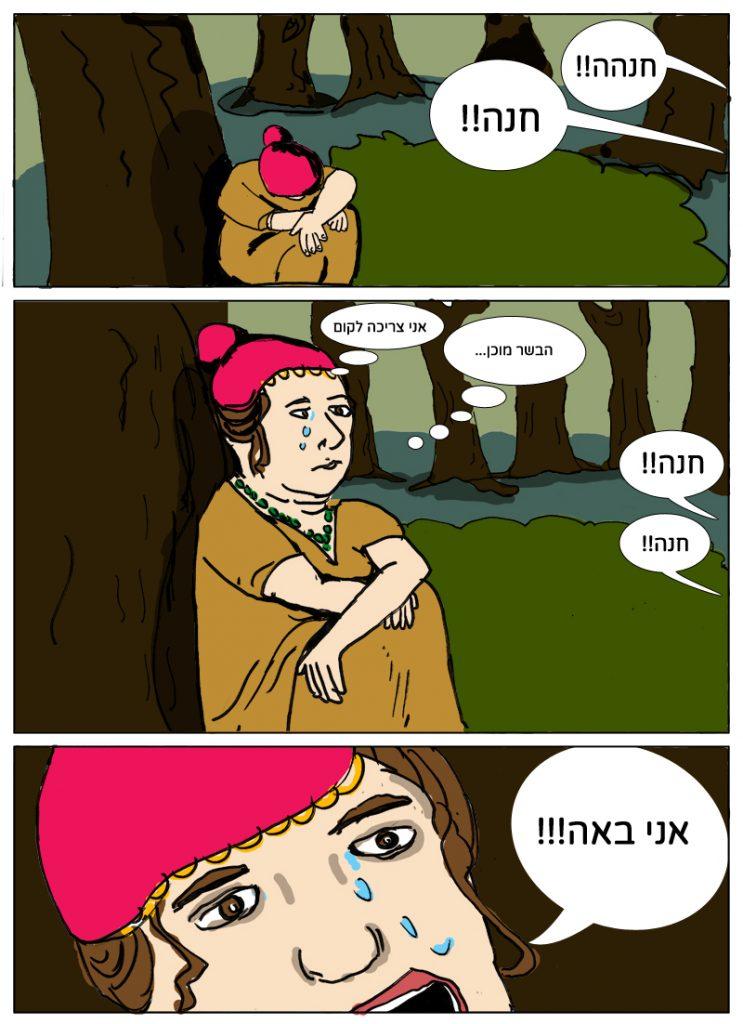 דף 12 מקומיקס חנה הנביאה