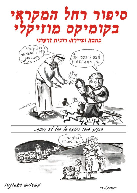Rachel biblical story in musical comics
