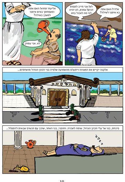 חנה הנביאה 2