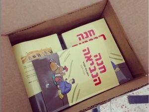 """ספר הקומיקס """"חנה הנביאה"""". עברית, כריכה רכה"""