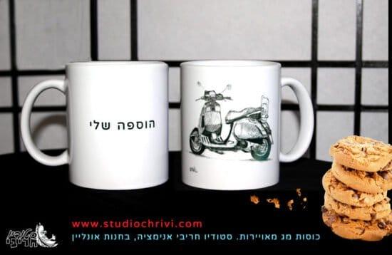 כוס מאוירת וספה