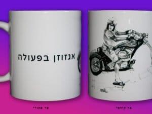 כוס מג מאוירת עם האגזוזן משכונת רמז