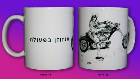 כוס מאוירת אגזוזן שני צדדים
