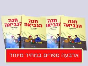 """ארבעה ספרי קומיקס """"חנה הנביאה"""" במחיר מיוחד"""