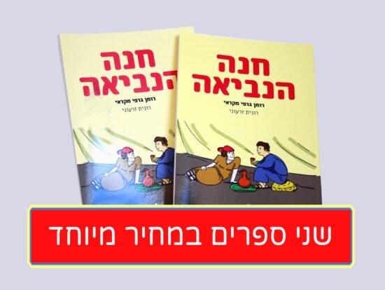 שני ספרי חנה הנביאה