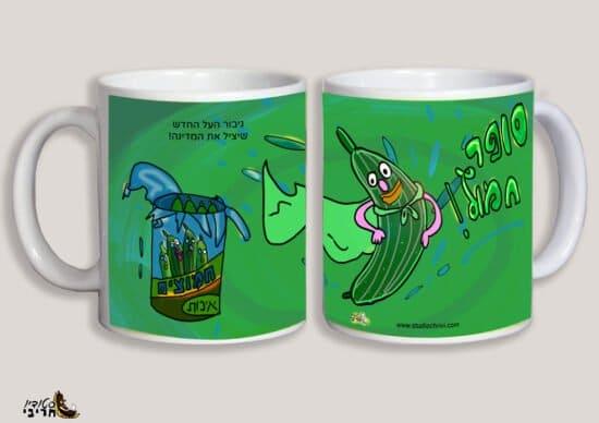 כוס סופר חמוץ ירוקה